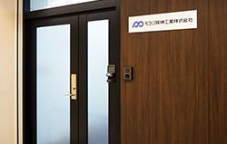 神戸システム開発事業部 受託開発室